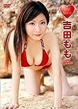 吉田もも Real Momo [DVD]