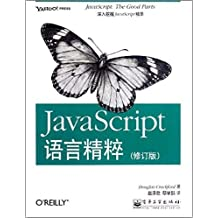 JavaScript语言精粹 (修订版)