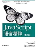 img - for JavaScript     (   ) book / textbook / text book