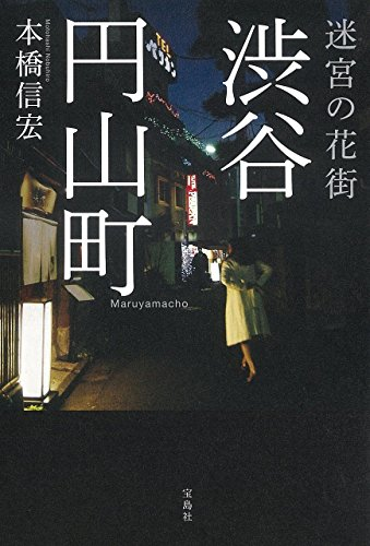 迷宮の花街 渋谷円山町