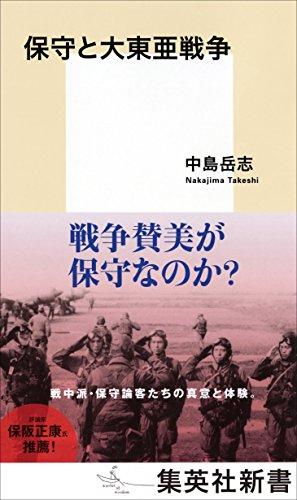 保守と大東亜戦争 (集英社新書)