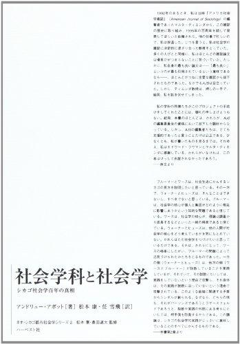 社会学科と社会学―シカゴ社会学百年の真相 (ネオ・シカゴ都市社会学シリーズ 2)