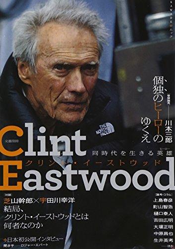 クリント・イーストウッド: 同時代を生きる英雄 (文藝別冊/ KAWADE夢ムック)