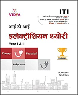 amazon in buy modern basic electrical & house wiring servicing book secondary electrical wiring iti electrician (hindi)