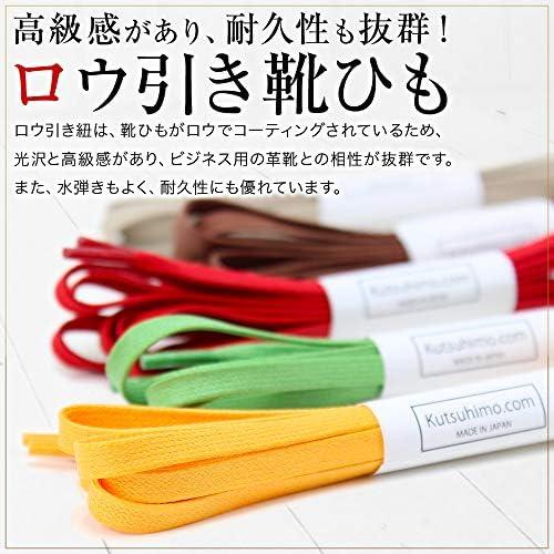 ロー引き靴紐・平ひも・紐幅5.5mm・長さ70cm(C-703-L