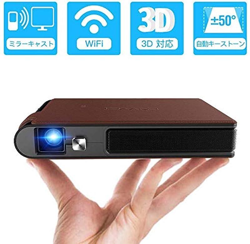모바일 프로젝터 미니 WiFi 3600 루멘 1080P풀HD대응 DLP 소형 프로젝터 자동 사다리꼴 보정 3D 충전식 배터리 내장 HDMI / USB/AV 소 콘/《스마호》/타블렛/게임기/DVD플레이어 등 접속 가능 홈 프로젝터