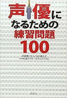 声優になるための練習問題100 (日本語) 単行本 – 2000/4/1