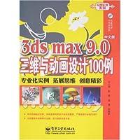 3ds max 9.0中文版三維與動畫設計100例