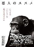 Akunin no susume : itsumade ii hito o tsuzukerunodesuka