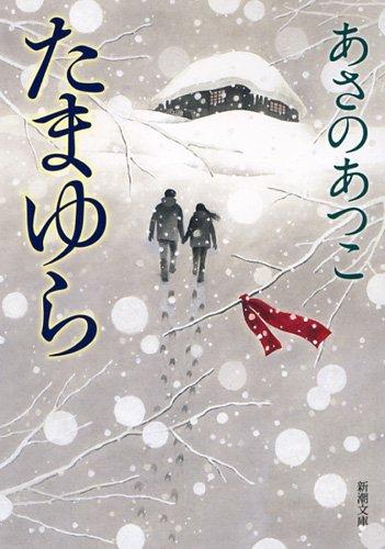 たまゆら (新潮文庫)