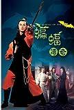 Sword Masters: Legend Of The Bat (1977)