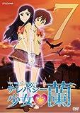 テレパシー少女 蘭 7 [DVD]