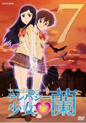 テレパシー少女 蘭 DVD