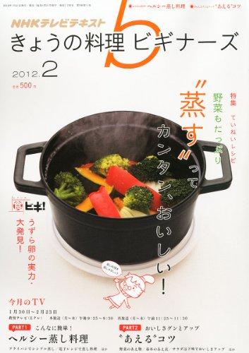 NHK きょうの料理ビギナーズ 2012年 02月号 [雑誌]