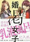 婚渇女子 3巻 (ヤングキングコミックス)