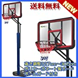 【エコーフィット】 アーム式ポリカーボネート製バスケットゴール ミニバスから公式まで対応 EC-9100 【商品代引き不可】