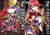 Re:CREATORS Vol.01-02 Comic Set (Japanese Edition, Sunday GX Comics)