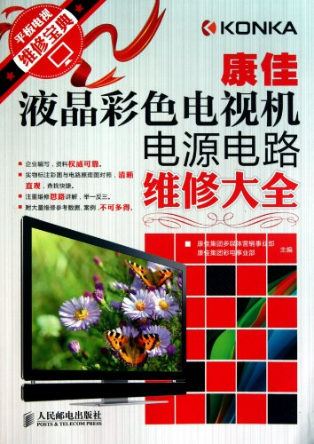 A Comprehensive Maintenance for Power Supply and Circuit of Konka LCD Color TV (Chinese Edition)