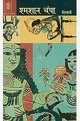 Shamshan Champa  (Hindi) Kindle Edition