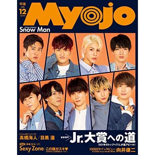 Myojo 2020年12月号 表紙画像
