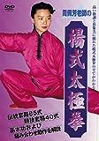 周佩芳老師の「楊式太極拳」 [DVD]