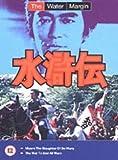 The Water Margin - Vol. 10 [1976] [DVD] by Atsuo Nakamura
