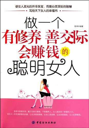Read Online Be a Wise Woman Who Is Cultivated, Sociable and Good at Making Money (Chinese Edition) PDF