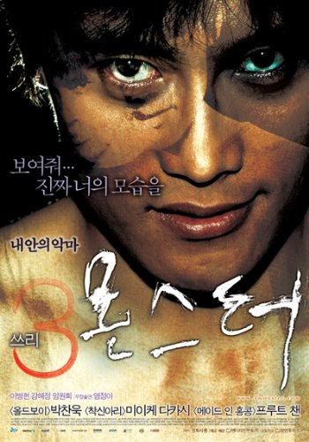 Three... Extremes (Korean Movie) with English Subtitle