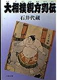 大相撲親方列伝 (文春文庫)