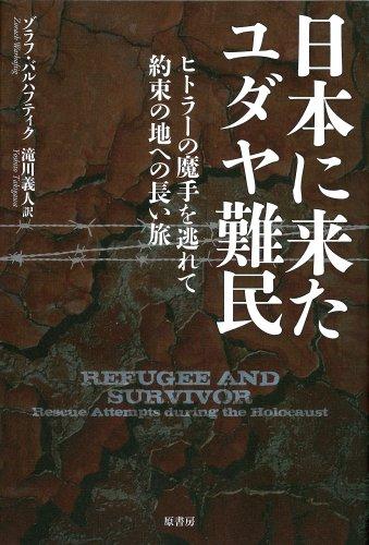 日本に来たユダヤ難民: ヒトラーの魔手を逃れて 約束の地への長い旅