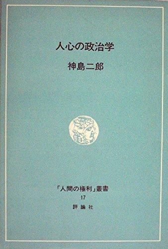 人心の政治学 (1977年) 感想 神...