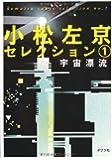 ([こ]3-1)宇宙漂流 小松左京セレクション1 (ポプラ文庫)