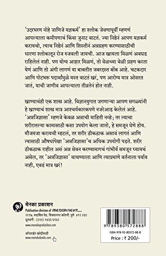 Download Marathi Book Vanshvel Dr Malati