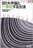 肉体を超えて大宇宙と一体化する方法 新アダムスキー全集 11