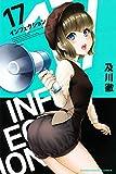 インフェクション(17) (講談社コミックス)