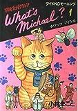 What's Michael?―闘魂プロダクション (1) (ワイドKCモーニング (7))