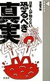 日本人が知らない恐るべき真実 〜マネーがわかれば世界がわかる〜(晋遊舎新書 001)
