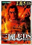三國志DS ガイドブック