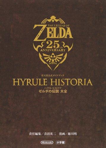 The Legend Of Zelda Hyrule Historia 25th Anniversary Art Book The Legend Of Zelda
