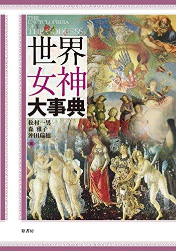 世界女神大事典