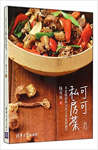 Cocoa private kitchens(Chinese Edition)