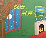 Image of Goodnight Moon (Chinese Edition)