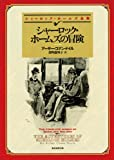 シャーロック・ホームズの冒険 (創元推理文庫)