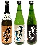 雪の茅舎(ゆきのぼうしゃ) 純米飲み比べセット 720ml×3本 『秘伝山廃純米吟醸』『純米吟醸』『山廃純米』