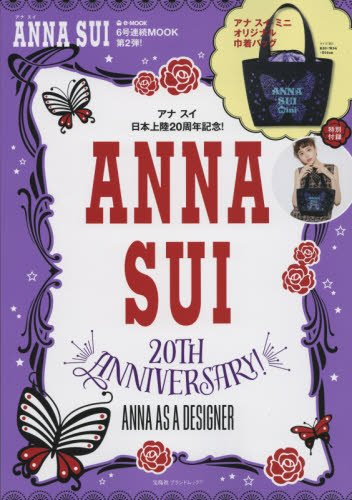 Sui Anna Bags - Japanese Fashion Collection :: ANNA SUI :: 20TH ANNIVERSARY! ANNA AS A DESIGNER with bonus Bag & Book [e-MOOK Takarajimasha Brand Mook JAPANESE EDITION]