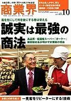 商業界 2010年 10月号 [雑誌]
