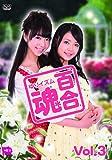 百合魂-ゆりイズム-vol.3 [DVD]