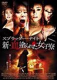 スプラッター・ナイト 新・血塗られた女子寮 [DVD]