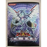 Korea version [Yu-Gi-Oh card] Photon Shock Wave (PHOTON SHOCKWAVE) BOX