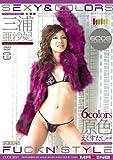 SEXY&COLORS FUCKN'STYLE 三浦亜沙妃 [DVD]